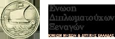Ένωση Διπλωματούχων Ξεναγών Κέρκυρας | logo